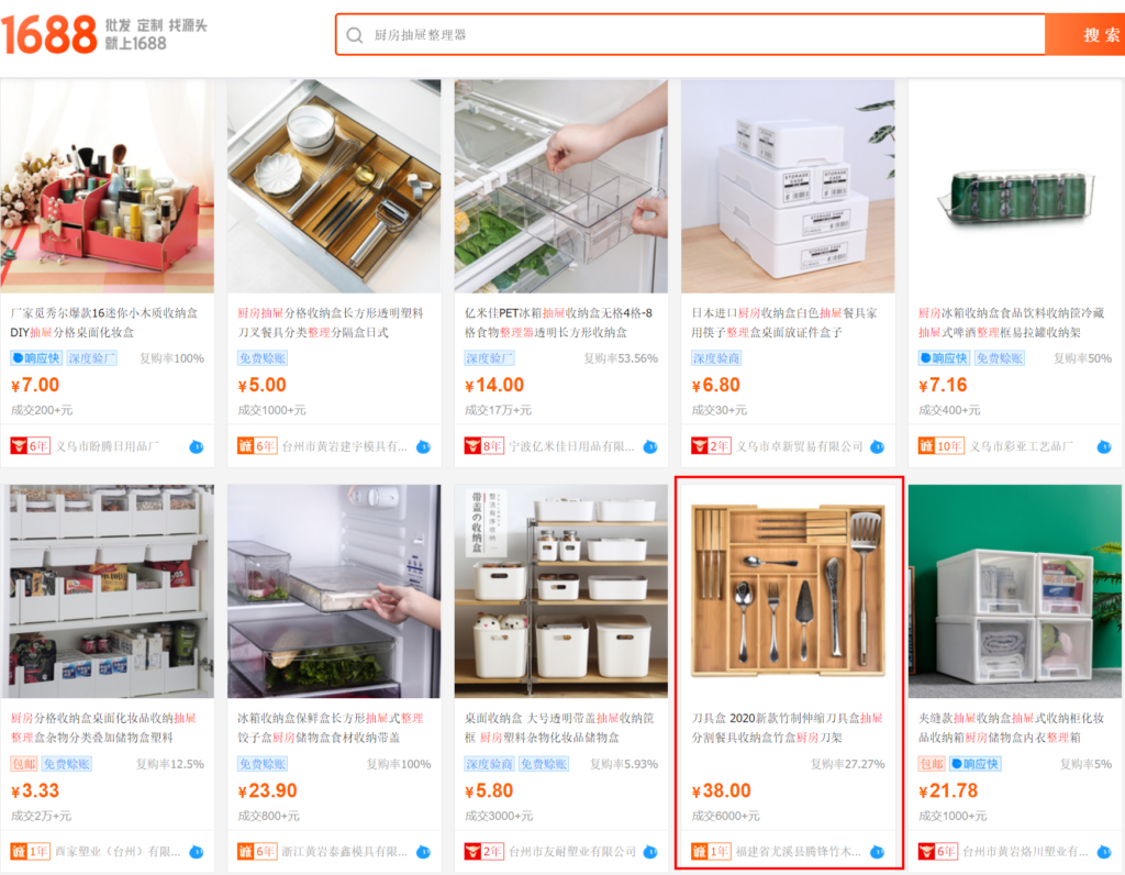 1688 products page